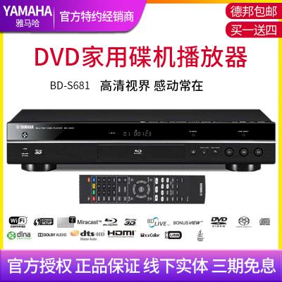 Yamaha/雅馬哈 BD-S681 藍光機碟機播放機 Wi-Fi播放器 4K 3D 高端cd機DVD機進口