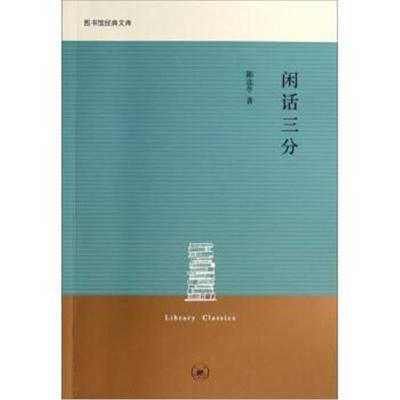圖書館經典文庫:閑話三分 陳邇冬 9787108049049 上海三聯書店