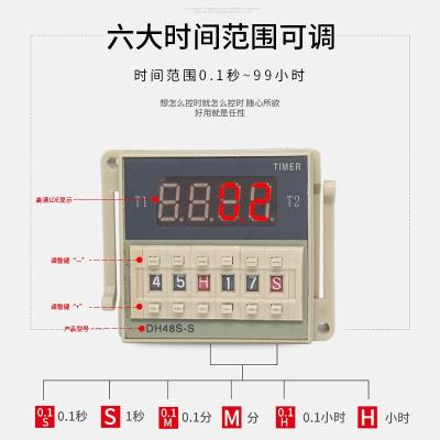 DH48S-S數顯時間繼電器12V24V220V380V通電循環時間控制延時器 AC110V