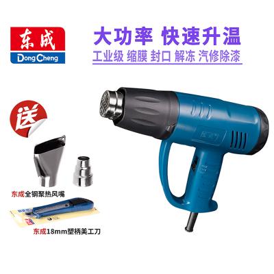 东成FF-2000W热风枪塑料焊枪烤枪汽车贴膜工具电热风机吹风枪