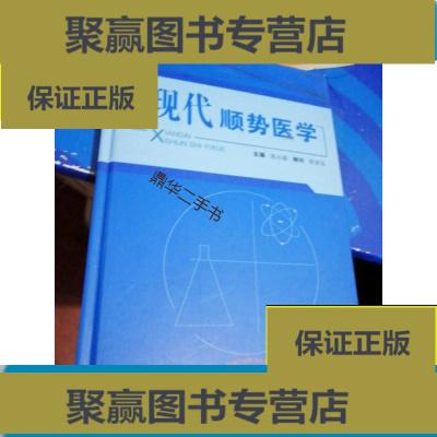 正版9層新 【二手9成新】現代順勢醫學