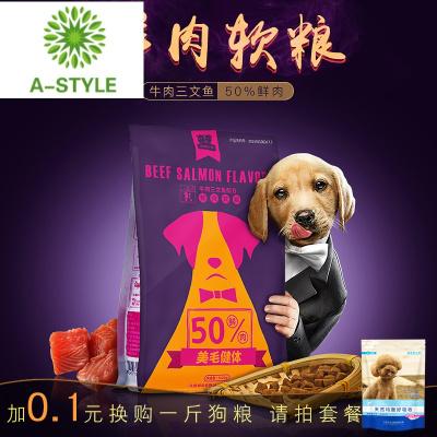 狗糧鮮肉軟糧泰迪比熊雪納瑞小型犬幼犬挑嘴老年犬500g