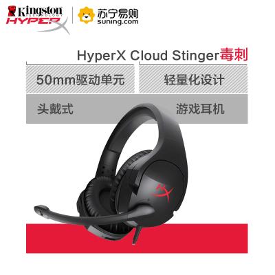 金士顿(HX-HSCS-BK/AS)HyperX Cloud Stinger毒刺头戴式专业电竞耳机黑色 新老包装随机发货