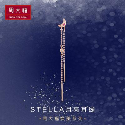 周大福煥美系列STELLA月亮18K金紅寶石耳釘耳線(單只)V110481