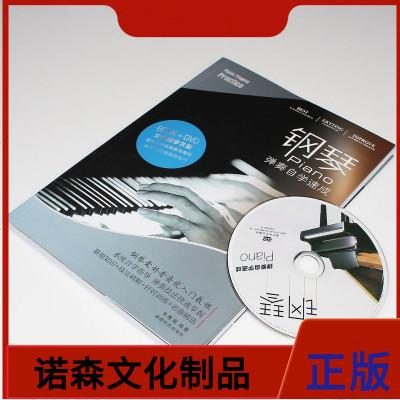 正版 零基礎自學鋼琴教材書籍 成年人幼兒童鋼琴初級學自學基礎入教學視頻教程初學五線曲譜教材曲譜書籍+DVD光盤