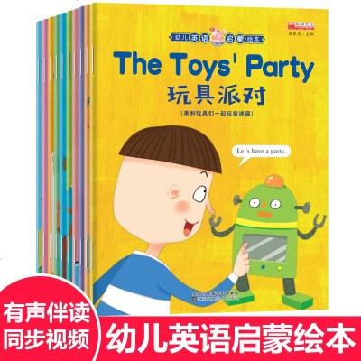 全10冊 幼兒英語啟蒙繪本 玩具派對 有聲繪本寶寶學英語自學0-3-6-8歲幼兒園英文版早教口語書兒童入閱讀零基