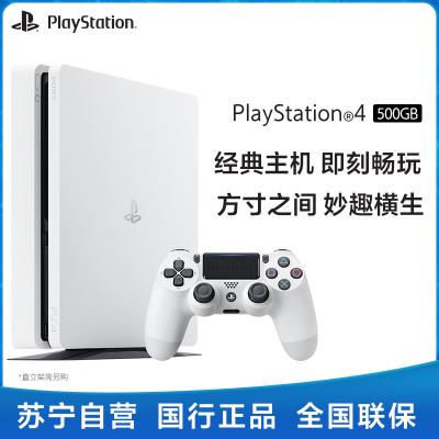 索尼(SONY)PlayStation 4 PS4 slim 500GB 白色 主機國行家用游戲機