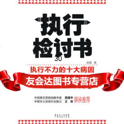 執行檢討書-執行不力的十大病因,郭鵬978454049廣東經濟出 9787545404999