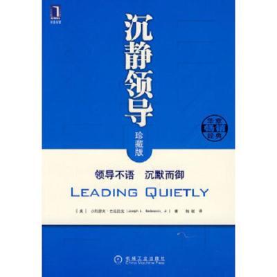 正版 沉靜領導小約瑟夫L巴達拉克著楊斌譯機械工業出版社機械工業