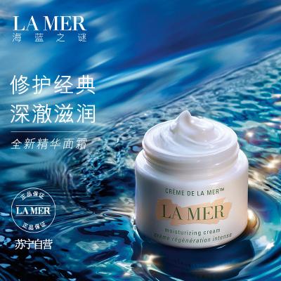 【顺丰速运】海蓝之谜(LA MER)精华面霜 丰盈质地 经典奢华 60ML