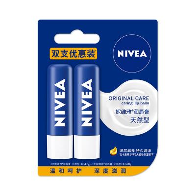 妮维雅(NIVEA) 润唇膏(天然型)4.8g*2 保湿 润唇 新老包装随机发
