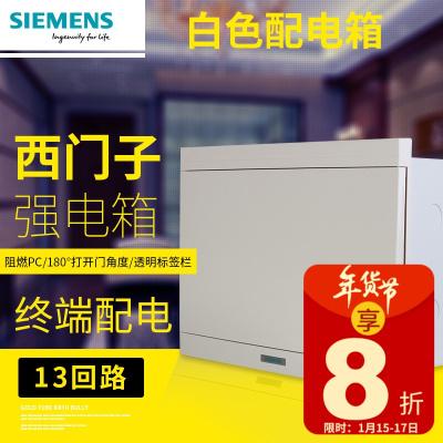 西门子(SIEMENS)配电箱家用暗装电闸盒空开断路器保护盒13回路强电布线箱