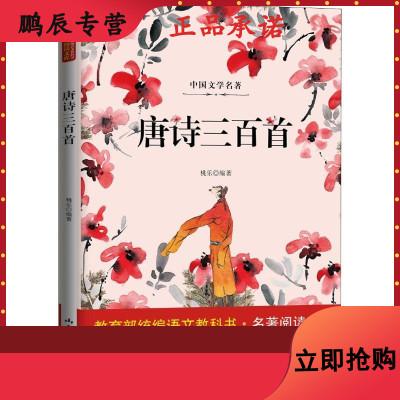 唐诗三百首中外名著 儿童文学 桃乐