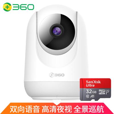 360攝像頭監控 云臺標準版1080P wifi監控器高清夜視室內家用 手機無線網絡遠程智能攝像機+閃迪32G內存卡