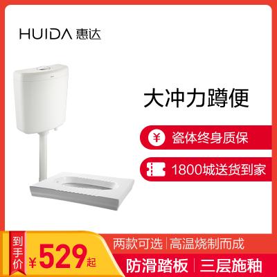 惠达卫浴蹲坑蹲便器水箱套装整套蹲厕方形带反水弯蹲便器组合