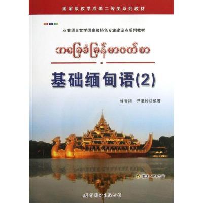 正版 基础缅甸语(2) 钟智翔//尹湘玲 世界图书出版公司 9787510059377 书籍