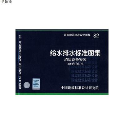 S2消防設備安裝(建筑標準圖集)—給水排水專業9787801778079中國