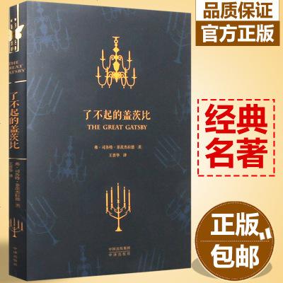 了不起的盖茨比世界文学名著原版原著小说菲茨杰拉德了不起的盖茨比中文版外国经典书籍初高中大学课外阅读