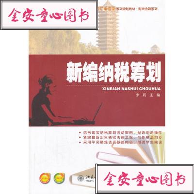【单册】正版图书 新编纳税筹划 李丹 北京大学出版社