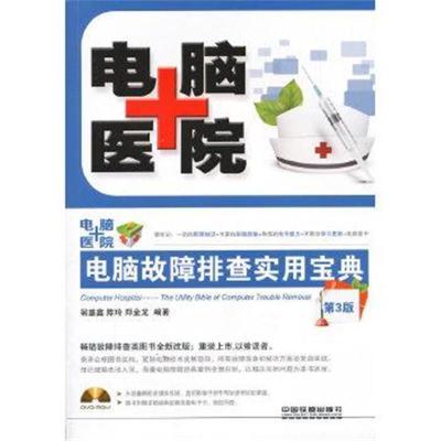 正版书籍 电脑医院:电脑故障排查实用宝典(第3版)(含盘) 9787113173708 中