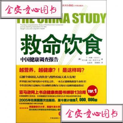 救命饮食(中国健康调查报告) (美)T·柯林&am