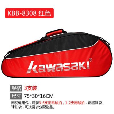 川崎(kawasaki) 羽毛球单肩双肩背包3至6支裝羽毛球拍网球拍包男女通用