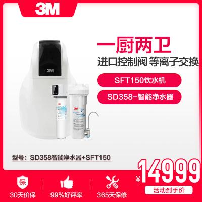 3M净水器 设计师系列 SFT-150 软水机 净水器家用