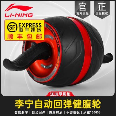 李寧(LI-NING)健腹輪自動回彈卷腹機虐腹肌女男士家用健身收腹鍛煉器材巨輪