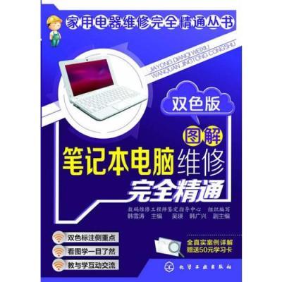 家用电器维修完全精通丛书--图解笔记本电脑维修完全精通:双色版