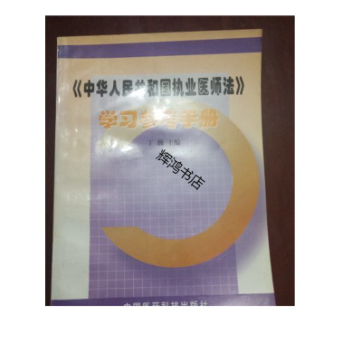 中华人民共和国执业医师法 学习参考手册