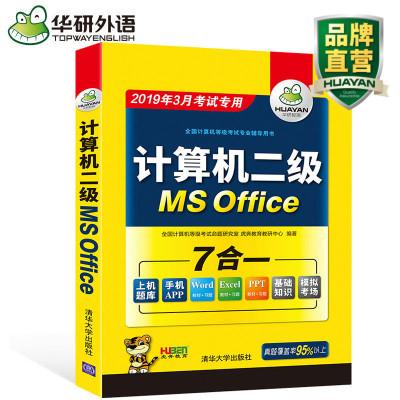 二級office2019年3月全國計算機二級msoffice計算機等級考試上機模擬考試題庫視頻軟件無紙化考試真題庫試題