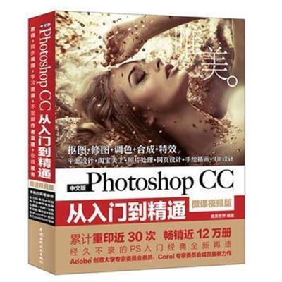 全新正版 Photoshop CC從入門到精通PS教程(全彩視頻版)重印30次銷售12萬冊