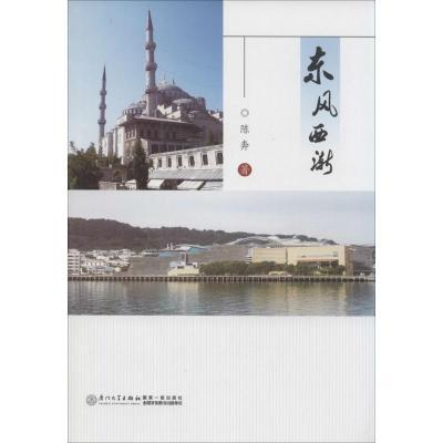 東風西漸9787561551714廈門大學出版社