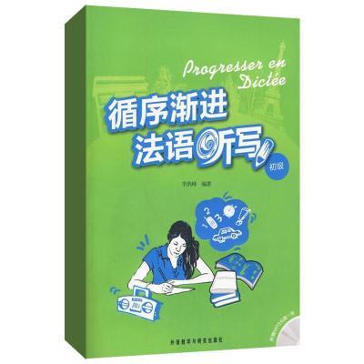 正版现货 循序渐进法语听写(初级)(配光盘) 李洪峰 外语教学与研究出版社 9787560091846 书籍 畅销书