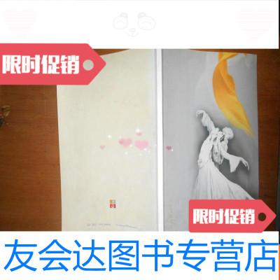 【二手9成新】鄭州歌舞劇院宣傳冊 9781511885876