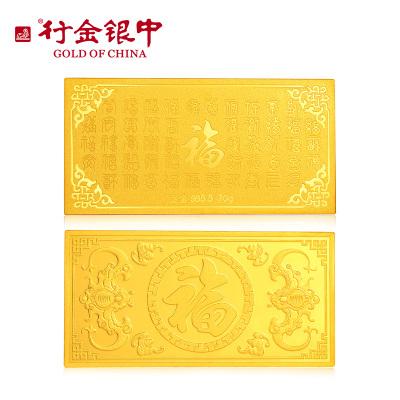 中銀金行20g投資金條999足金投資金磚黃金金塊送禮支持回購