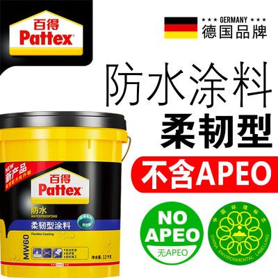 德國漢高百得Pattex 柔韌型多功能防水涂料MW60 不含APEO 衛生間廚房衛生間地下室 墻地面防水 環保隔潮抗開裂