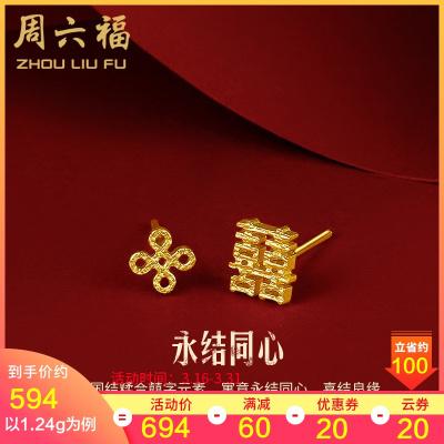 周六福(ZHOULIUFU) 珠寶黃金耳釘女士款 足金999雙喜結婚耳針耳飾 定價AA094686