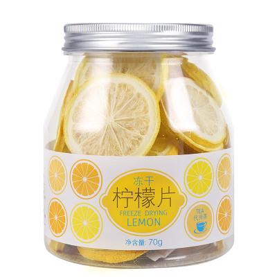 虎標(TigerMark) 凍干檸檬片70g/罐 輕純凍干 酸甜可口