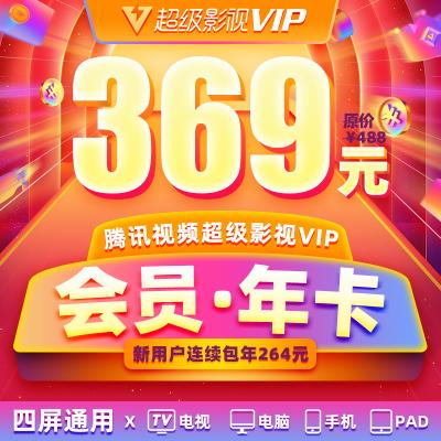 騰訊視頻超級影視vip12個月年費 云視聽極光TV電視會員年卡 填QQ