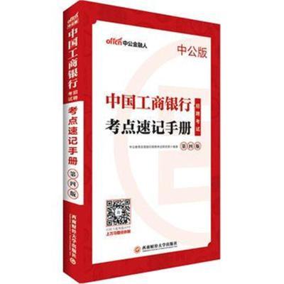 全新正版 中公2019中國工商銀行招聘考試考點速記手冊