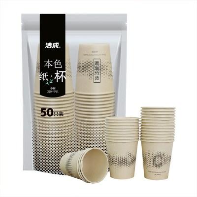 潔成竹漿本色紙杯一次性紙杯家用加厚大號不滲漏250ml
