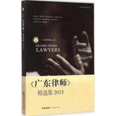 《廣東律師》精選集.2013