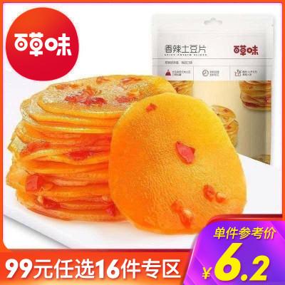 百草味 豆制品 香辣土豆片 210g 开袋即食特产休闲零食小包装下饭菜任选