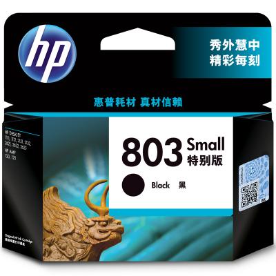 惠普 HP 803 黑色特别版墨盒(适用HP DJ 1111, 1112, 2131, 2132, 2621, 2622