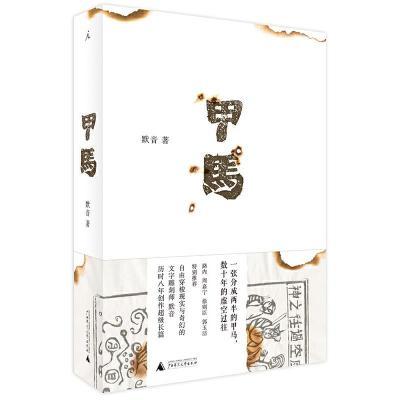 甲馬 9787549599301 正版 默音 著 廣西師范大學出版社