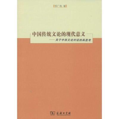 中國傳統文論的現代意義:關于中西文論對話的再思考