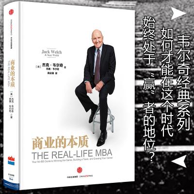 商業的本質 杰克 韋爾奇著 前通用公司CEO 創業領導力企業管理 參透商業的本質 中信出版社 書 正版書籍