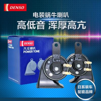 電裝(DENSO) 汽車喇叭 蝸牛單插 印尼制造 黑色磨砂 273000-0710適用豐田原車雙喇叭全系
