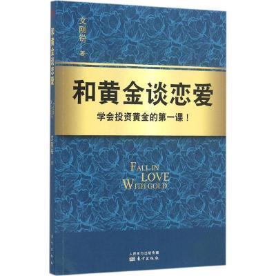 和黃金談戀愛文剛銳9787506092180東方出版社